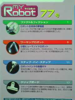 MyRobot77-2.jpg
