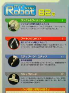 MyRobot82-2.jpg