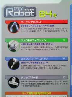 MyRobot84-2.jpg