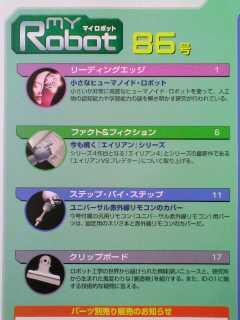 MyRobot86-2.jpg