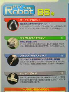 MyRobot88-2.jpg