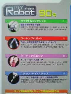 MyRobot90-2.jpg