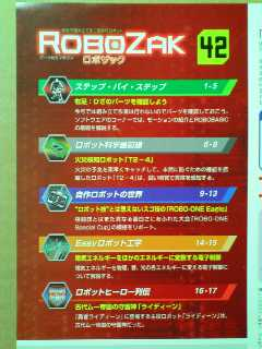 RoboZak42-2.jpg