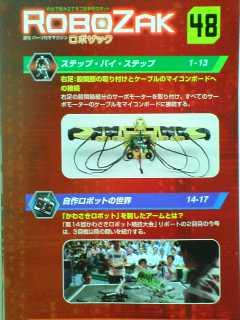RoboZak48-2.jpg