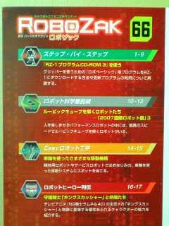 RoboZak66-2.jpg