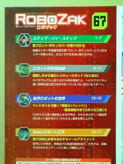 RoboZak67-2.jpg