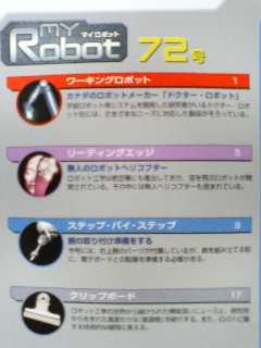 MyRobot72-2.jpg