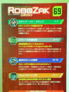 RoboZak69-2.jpg