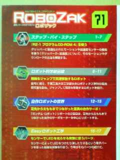 RoboZak71-2.jpg